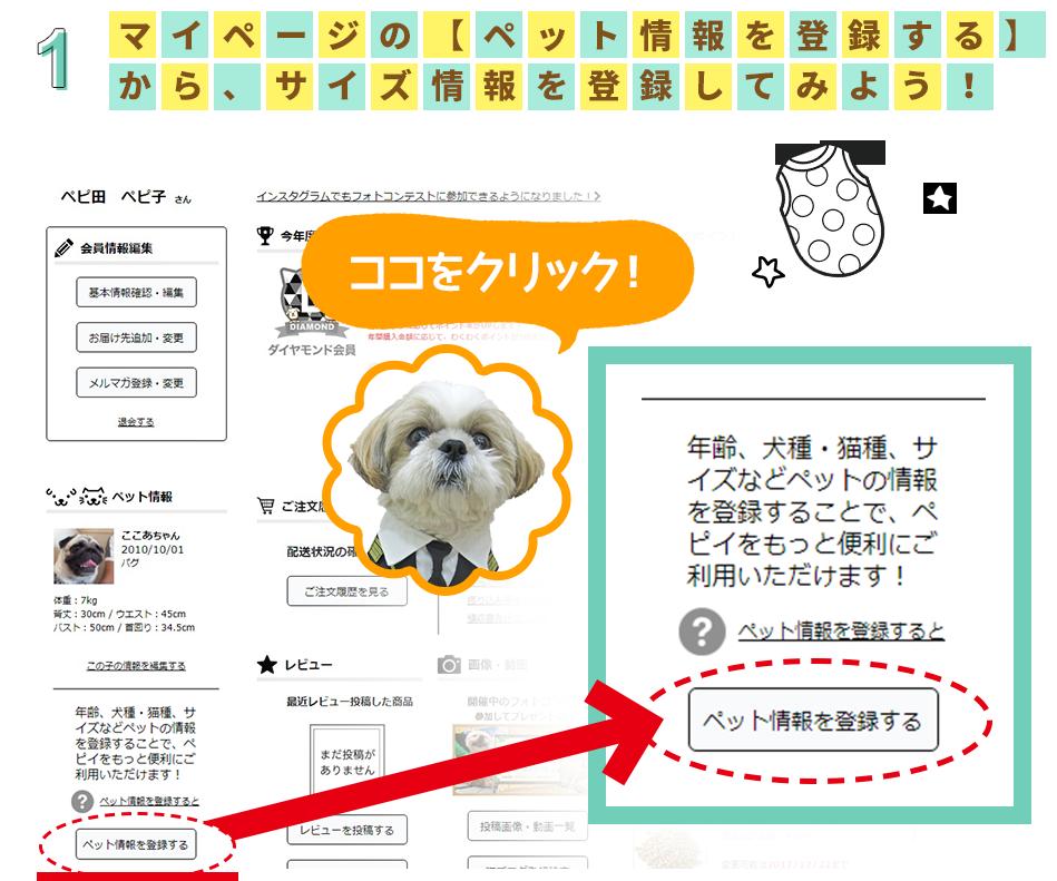 1.マイページの【ペット情報を登録する】から、サイズ情報を登録してみよう!