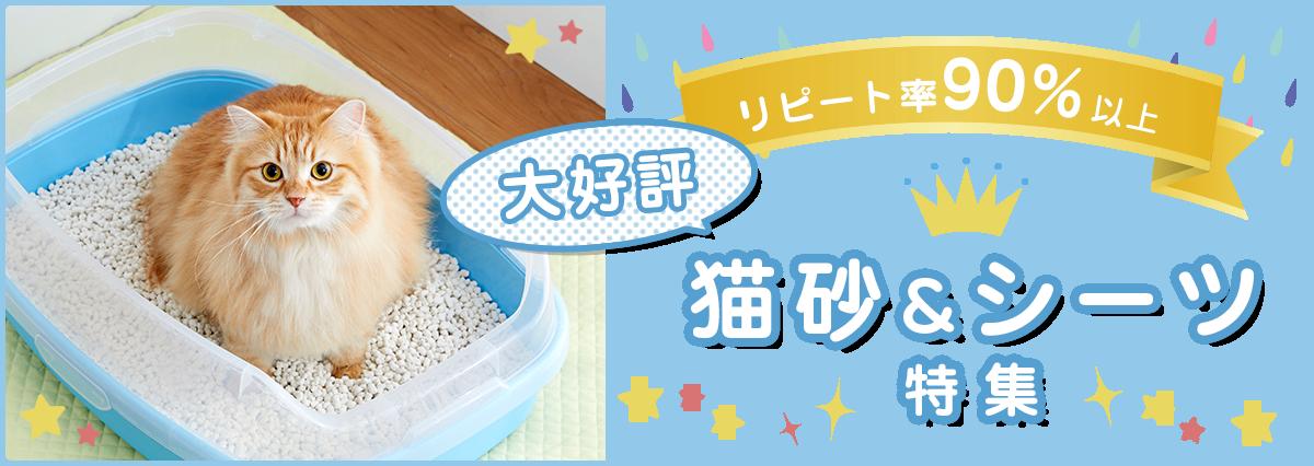 猫砂&シーツ特集