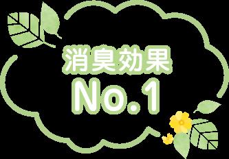 消臭効果No.1