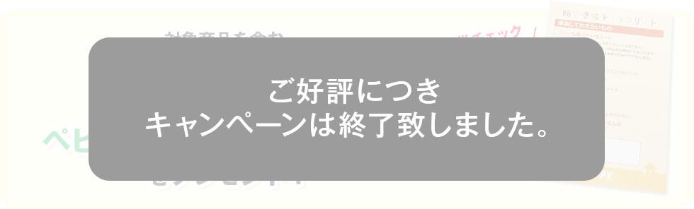 ペピイオリジナル防災バッチ&ステッカーをプレゼント!