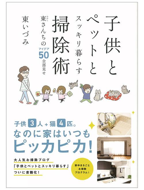 子供とペットとスッキリ暮らす掃除術