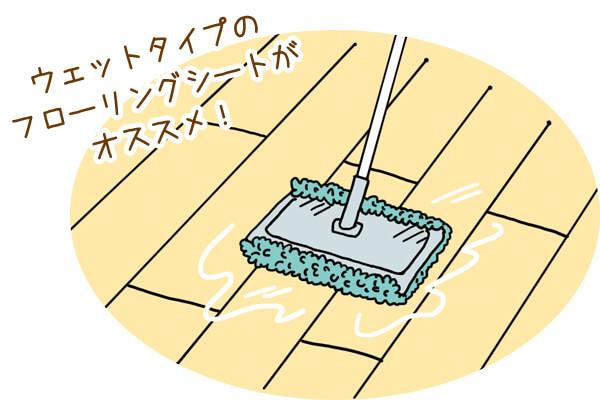 毎朝の掃除と空気の入れ替えがいい
